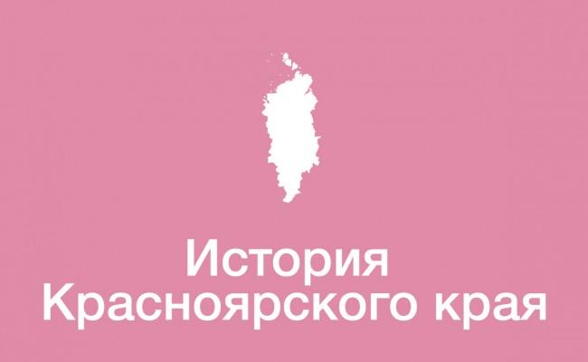 История Красноярского края